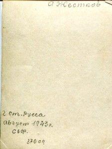 надпись на фото 1943 года