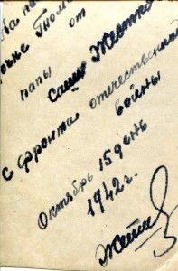 подпись на фронтовой фотографии. 15 октября 1942 года