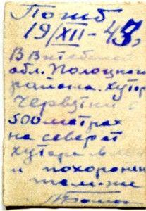 Бомов Н. Надпись на фотографии