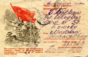 Бомов Николай Михайлович. Военное письмо