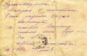 Бомов Николай Михайлович. Военное письмо-обратная сторона