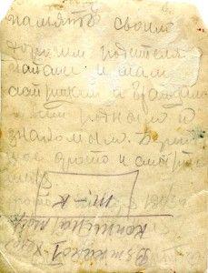Копнин Николай Михайлович. Подпись на фото