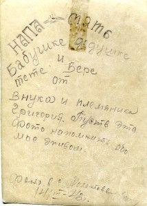 Бабанский Г. И. Оборотная сторона военной фотографии 14.03.43 г.