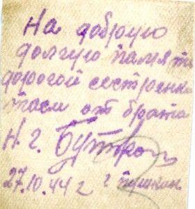 Бутько Николай. Надпись на обратной стороне фотографии