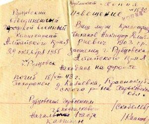 Извещение о гибеле Быханова Никифора Дмитриевича