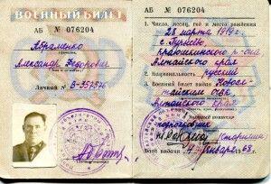 военный билет 1